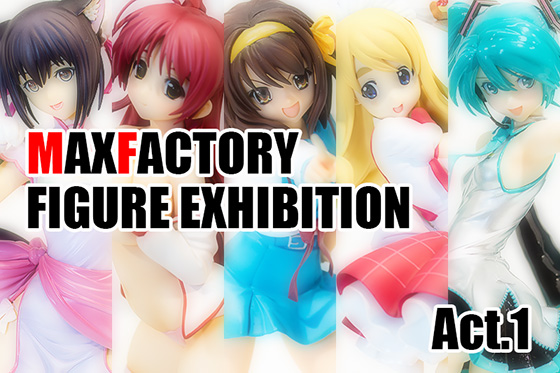 MAX FACTORY FIGURE EXHIBITION 2016フォトレポート Act1