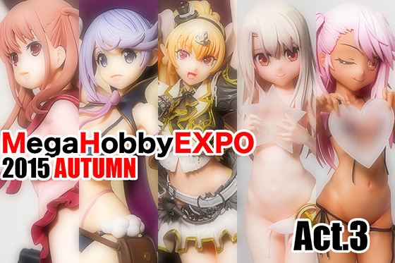 メガホビEXPO 2015 Autumn(Act3・HobbyJAPAN編)