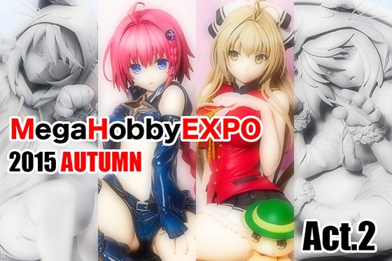 メガホビEXPO 2015 Autumn(Act2・アルター編)