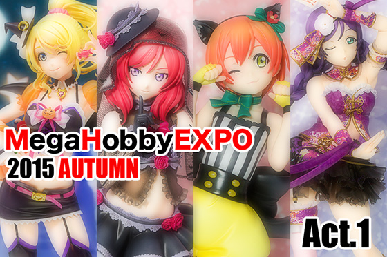 メガホビEXPO 2015 Autumn(Act1)