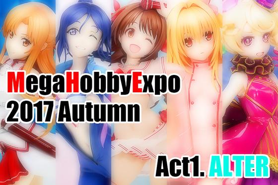 メガホビEXPO 2017 Autumn(Act1・アルター編)