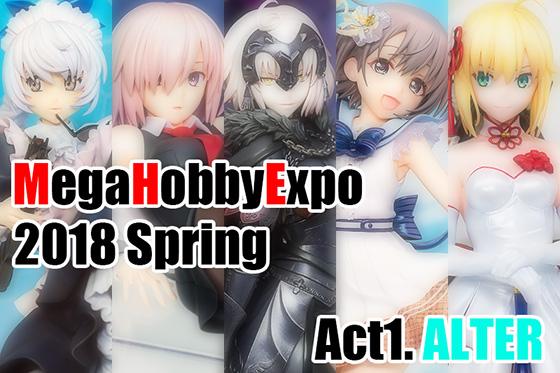 メガホビEXPO 2018 Spring(Act1・アルター編)