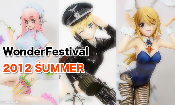 WonderFestival2012夏(速報編)