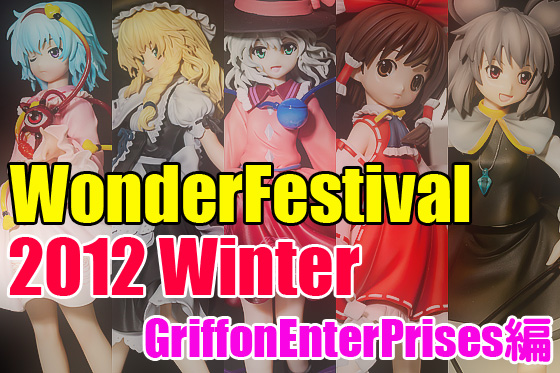 WonderFestival2012冬 グリフォンエンタープライズ編