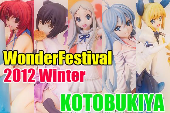 WonderFestival2012冬(KOTOBUKIYA編)