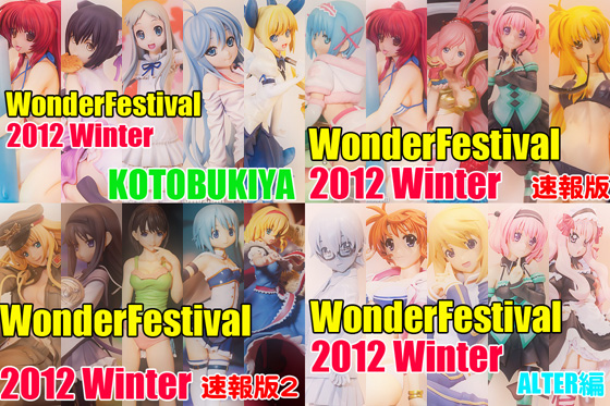 WonderFestival2012冬 まとめページ