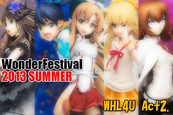 WonderFestival 2013夏(WF-WHL4U編Act2)