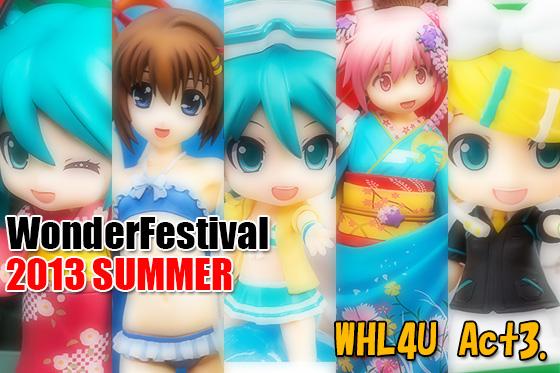 WonderFestival 2013夏(WF-WHL4U編Act3)