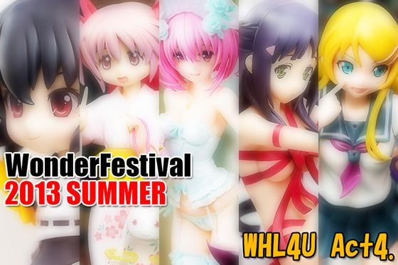 WonderFestival 2013夏(WF-WHL4U編Act4)