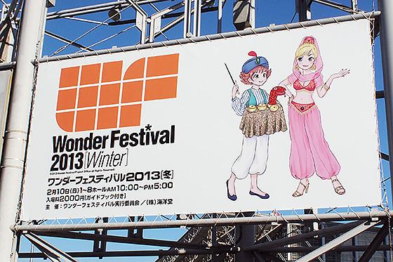 WonderFestival 2013冬 まとめページ