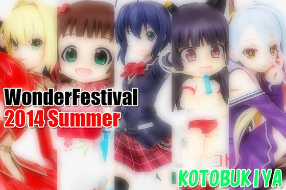 ワンダーフェスティバル2014夏イベントレポート(WF-コトブキヤ編)
