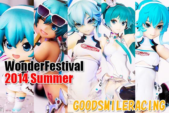 ワンダーフェスティバル2014夏イベントレポート(WF-グッスマレーシング編)