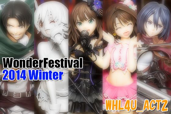 WonderFestival 2014冬(WF-WHL4U編Act2)