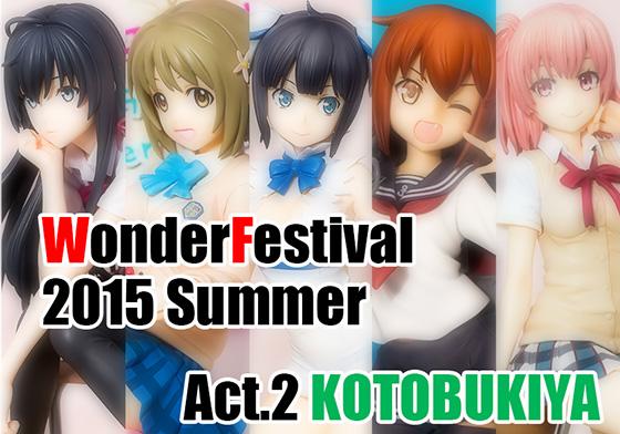 WonderFestival 2015 SUMMER Act.2 (WF-KOTOBUKIYA編)