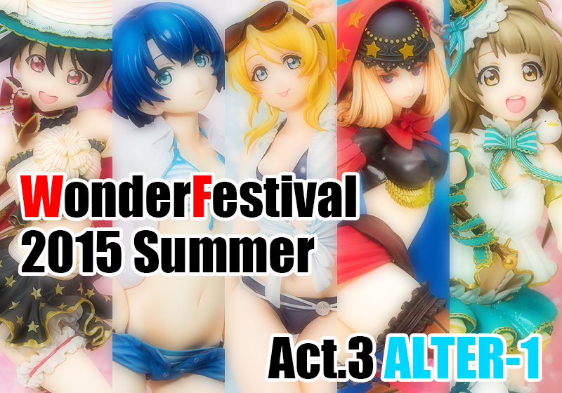 WonderFestival 2015 SUMMER Act.3 (WF-ALTER編-1)