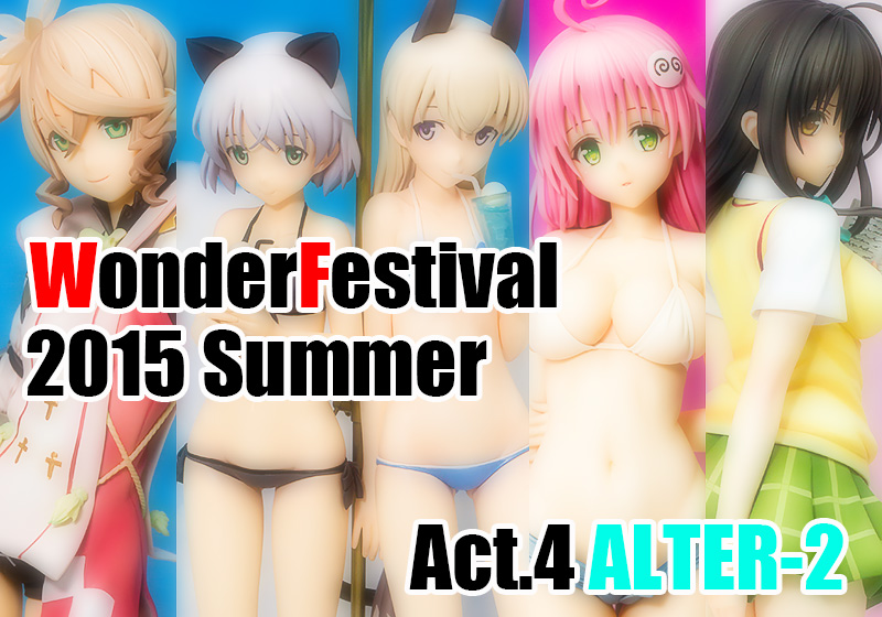 WonderFestival 2015 SUMMER Act.4 (WF-ALTER編-2)