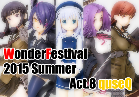 WonderFestival 2015 SUMMER Act.8 (WF-quseQ編)