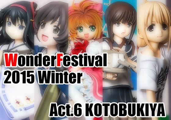 WonderFestival 2015 Winter(WF2015w Act6)