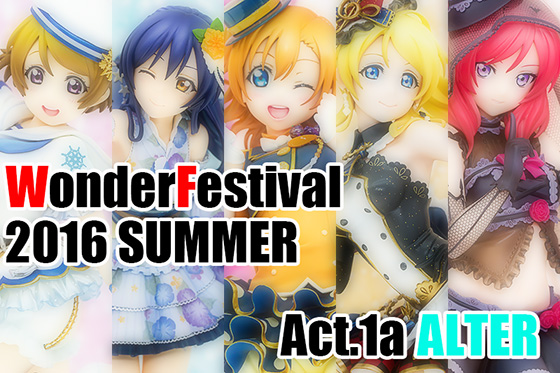 WonderFestival 2016 SUMMERイベントレポート(Act1a)