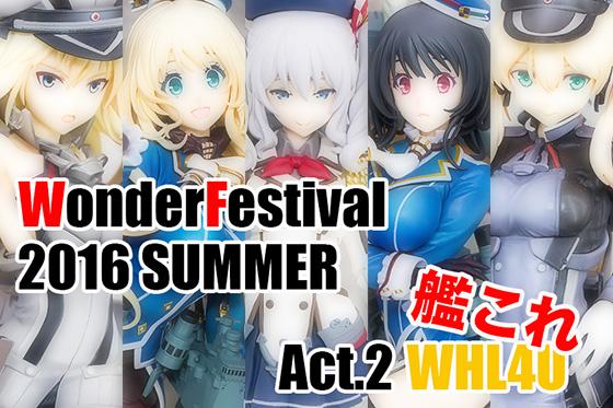 WonderFestival 2016 SUMMERイベントレポート(Act2)
