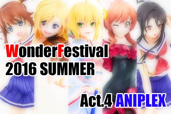 WonderFestival 2016 SUMMERイベントレポート(Act4)