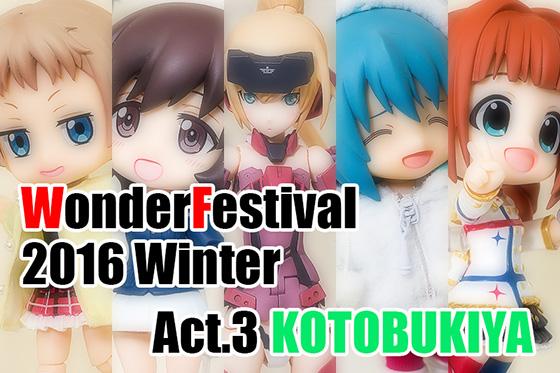 WonderFestival 2016 WINTER Act.3-2 (WF-KOTOBUKIYA編)