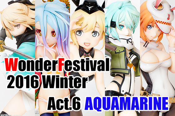 WonderFestival 2016 WINTER Act.6 (WF-アクアマリン編)
