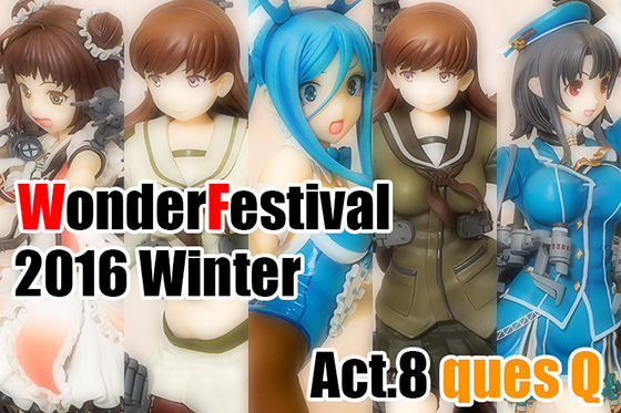 WonderFestival 2016 WINTER Act.8 (WF-キューズQ編)
