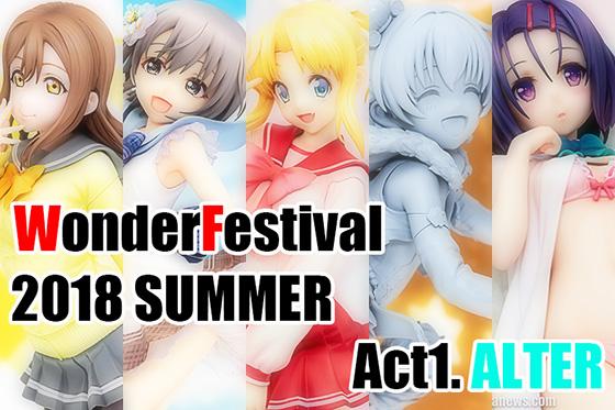 WonderFestival 2018 SUMMERイベントレポート(WF-ACT1.アルター編)