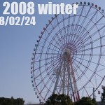 WF2008 Winter -Prologue-