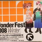 WF2008 Winter~ゴールはまだ見えない~