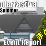 WONDERFESTIVAL 2008夏 メーカー編その2(KOTOBUKIYA編)