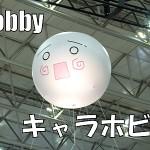 C3xHobby キャラホビ2008に行ってきました