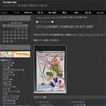 HOBBY COMPLEX 05 神戸 2008イベントレポート