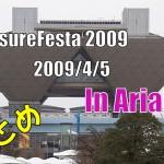TreasureFesta 2009 in Ariake 1…まとめはじめました