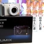 カメラを持ち歩く習慣をつけたいところ…~Panasonic LUMIX LX3~