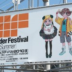 WonderFestival 2010 summer PhotoReport -flickr-
