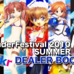 WonderFestival 2010 summer DealerBooth -flickr-