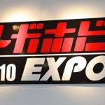 メガハウスxアルターxホビージャパン メガホビEXPO 2010