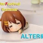 ワンダーフェスティバル2011 夏イベントレポート(アルター編)