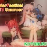 ワンダーフェスティバル2011 夏イベントレポート(KOTOBUKIYA編)
