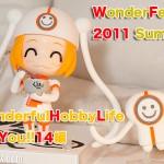 ワンダーフェスティバル2011 夏イベントレポート(WHL4Y編)