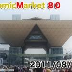 ComicMarket80に行ってきました
