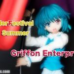 ワンダーフェスティバル2011 夏イベントレポート(グリフォンエンタープライズ編)