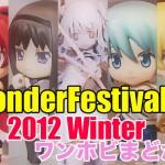 WonderFestival2012冬(ワンホビまどか編)