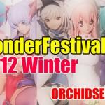 WonderFestival 2012Winter:オーキッドシード編
