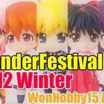 WonderFestival2012冬 ワンホビ編 Act3