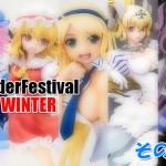 WonderFestival 2013冬(速報編その3)
