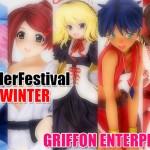 WonderFestival 2013冬(グリフォンエンタープライズ編)