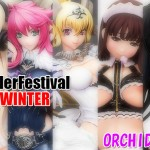WonderFestival 2013冬(オーキッドシード編)